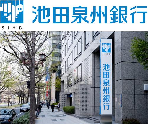 池田泉州銀行 多目的ローン 審査結果